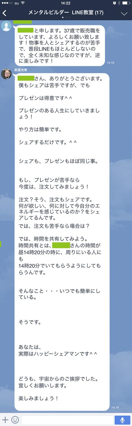 メンタルビルダー プチ公開1