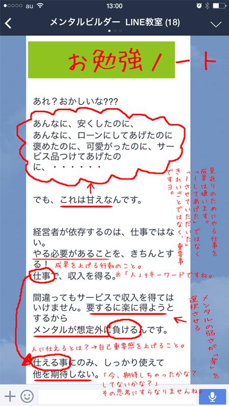 ブログ用メンビル解説2