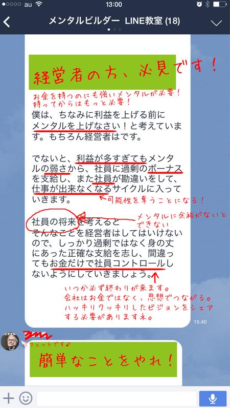 ブログ用メンビル解説3
