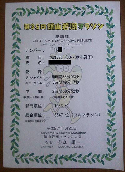 20150125_tateyama2.jpg