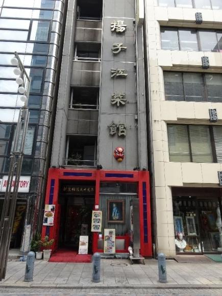 揚子江菜館@神保町 (2)