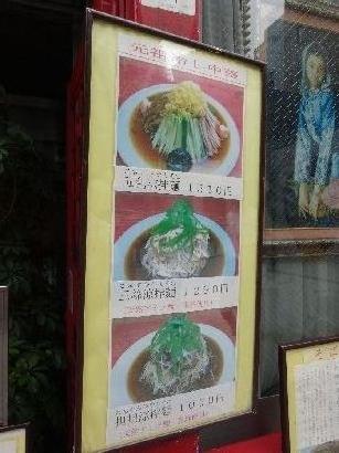 揚子江菜館@神保町 (3)