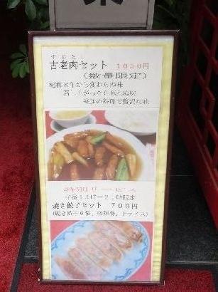 揚子江菜館@神保町 (4)