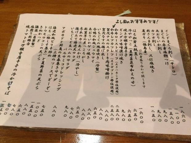 よし田@坂上9-7 (2)