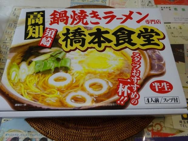 鍋焼きラーメン (1)