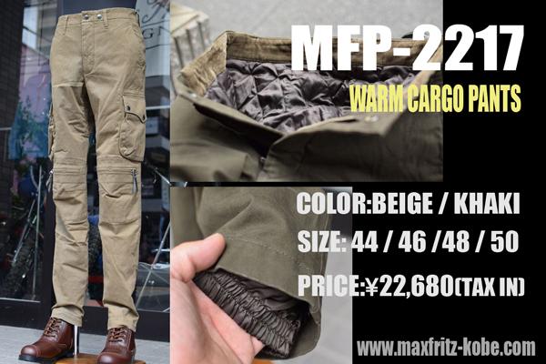MFP-2217 ウォームカーゴパンツ