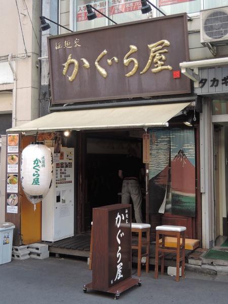 征麺家かぐら屋