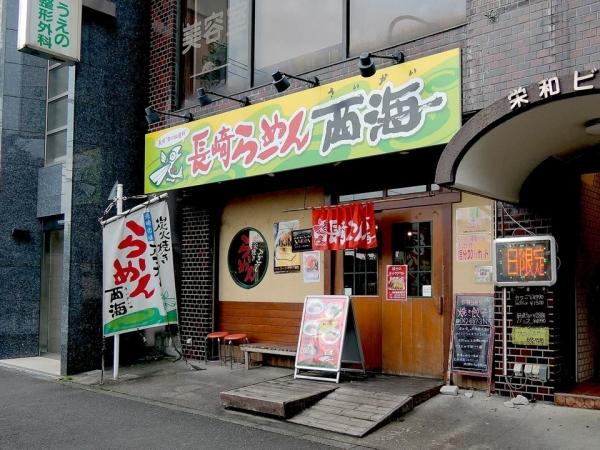 長崎ラーメン西海