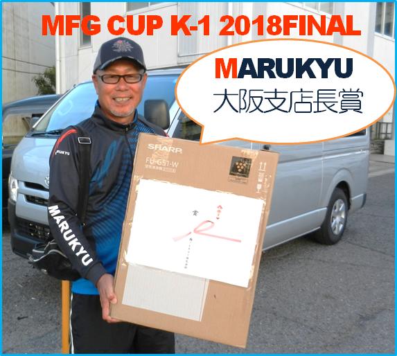 20181014_MARUKYU