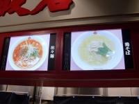 赤坂飯店@神保町・20150725・麺・メニュー