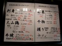 HANABI@東銀座・20150802・夜メニュー