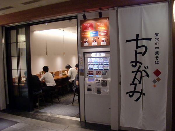 ちよがみ@東京・20150807・店舗