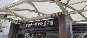 20181014_東京オーヴァル京王閣入口