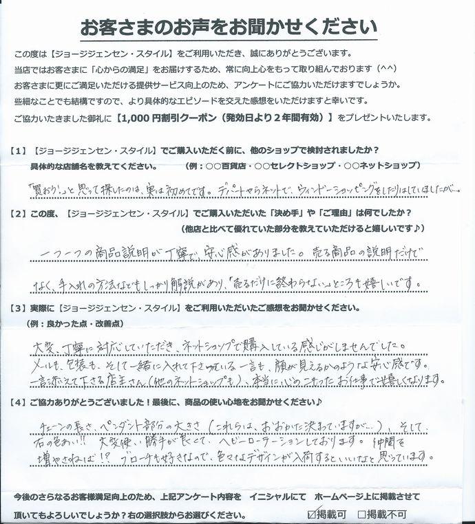 お客様の声(20150810)OI様_R