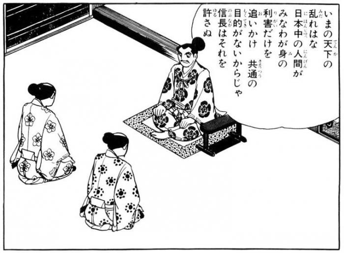 【漫画の名言】いまの天下の乱れはな 日本中の人間が みなわが身の利害だけを追いかけ 共通の目的がないからじゃ@織田信長