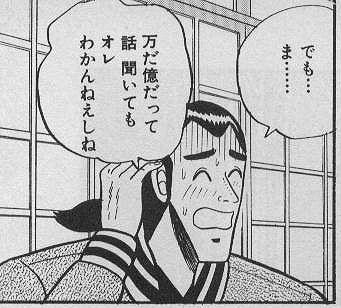 【マンガの名言】万だ億だって話聞いてもオレわかんねえしね@森田