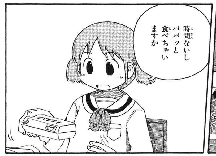 【マンガの会話】ゆっことみお@日常