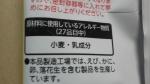 岩塚製菓「ZOO(ズー)チー」