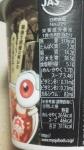 明星食品「明星 チャルメラカップ ゲゲゲの鬼太郎 鬼太郎の香味醤油」