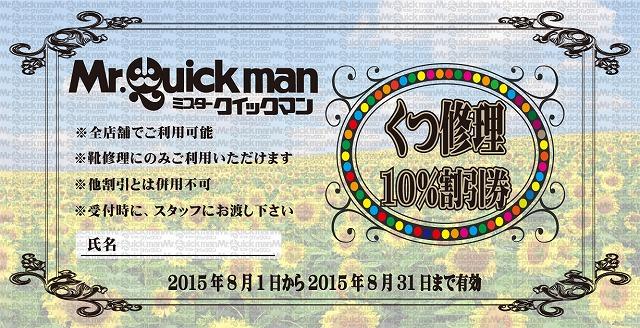 サービスチケット 201508
