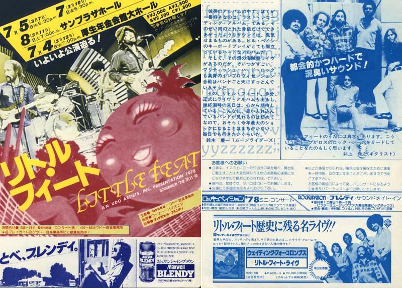 Live In Japan 1978 昭和53年 Little Feat 縞梟の音楽夜話