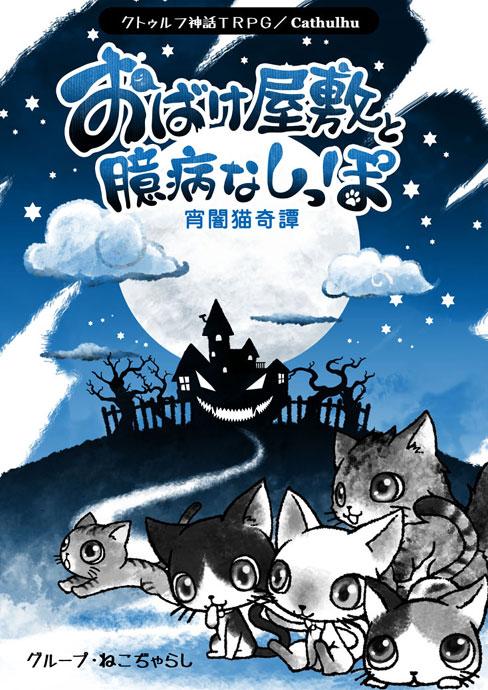 宵闇猫奇譚~おばけ屋敷と臆病なしっぽ