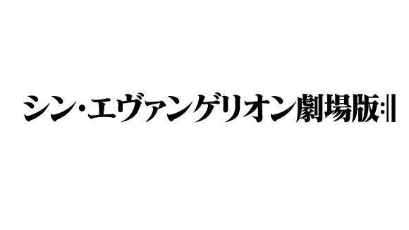 sin_eva_201810_tew_013.jpg
