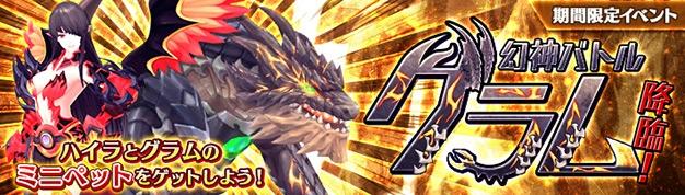 基本プレイ無料のアニメチックファンタジーMMORPG『幻想神域-Cross to Fate-』 家具デザインコンテストのユーザー投票を開始し、幻神バトルのイベントグラム降臨!」開催