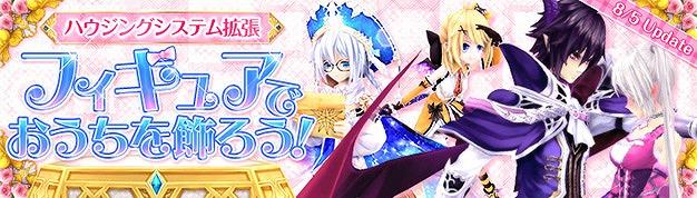基本無料のアニメチックファンタジーオンラインゲーム『幻想神域-Cross to Fate-』 マイホームにボスや幻神のフィギュアを飾れる拡張アップデートを実施決定