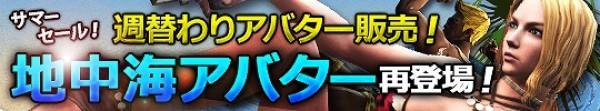 基本プレイ無料のRPG+TPSが融合したガンシューティングオンラインゲーム『HOUNDS(ハウンズ)』 オプション変更手数料半額イベント、消耗品全品半額キャンペーン開催