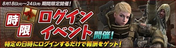 基本プレイ無料のRPG+TPSが融合したガンシューティングオンラインゲーム『HOUNDS(ハウンズ)』 特定の日時にログインして特別報酬をゲットしよう!「時限イベント」を開催