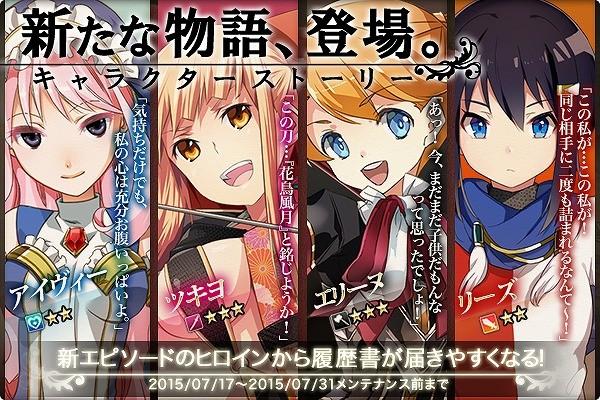基本プレイ無料のブラウザファンタジーRPG『かんぱに☆ガールズ』 リーズ、アイヴィー、ツキヨ、エリーヌのストーリーを追加!特別なミッションも登場する「かんぱに☆サマーキャンペーン」も開催