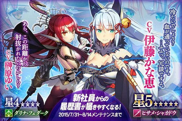 基本プレイ無料のブラウザファンタジーRPG『かんぱに☆ガールズ』 イベント限定武器や限定アクセサリが手に入るイベント「かんぱに☆夏祭り2015」を開催
