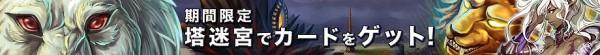 基本プレイ無料の新作ブラウザ戦略カードバトルRPG『魔戦カルヴァ』 ログインしてダイヤを150貰えるイベント「インしてダイヤをもらっちゃお」を開催