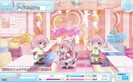 ブラウザ育成シミュレーションゲーム 『To LOVEる-とらぶる- ダークネス -Idol Revolution-』 基本プレイ無料