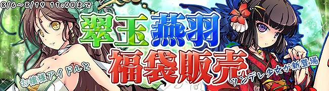 基本プレイ無料のブラウザ横スクロール進撃RPG『九十九姫』 お嬢様とツンデレ少女が登場する新福袋を販売開始するよ~!ギルドで争う「勢力戦」も実装