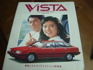 ビスタを宣伝する多岐川裕美