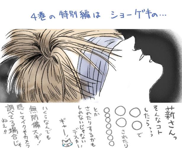 4tokubetu.jpg