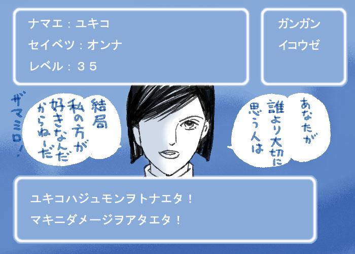 yukikono.jpg