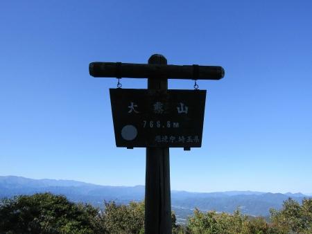 181021大霧山~釜伏山~寄居 (5)s