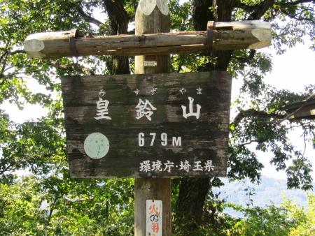 181021大霧山~釜伏山~寄居 (16)s