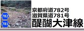 00 醍醐大津線