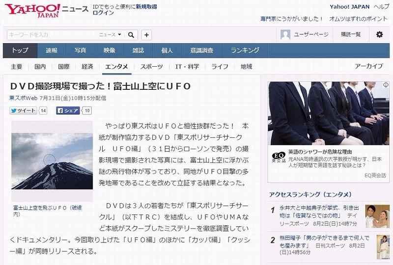 富士山上空に謎の物体か…UFOが出現?