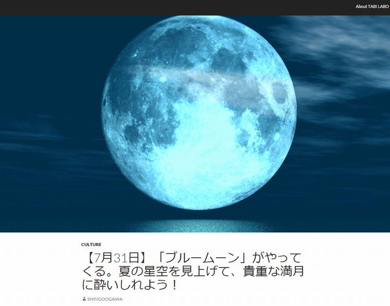 【月】本日7月31日は「ブルームーン」が出現…3年に1度の貴重な天体現象