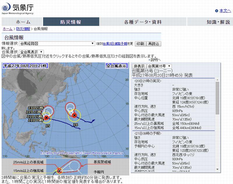 非常に強い台風15号と16号…今週末から日本へ影響