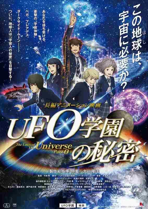 幸福の科学による新作アニメ映画 「UFO学園の秘密」の予告編が公開 「私はコントロールされてる!!」 豪華声優陣、レプタリアンも出演