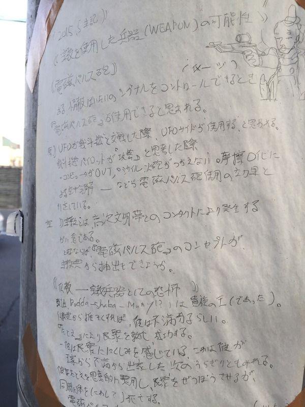 【宗教】なんかヤバイ張り紙を見つけてしまった