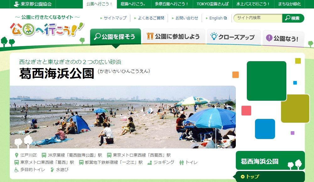 【葛西海浜公園】東京都心に海水浴場が復活 「顔つけ」も解禁