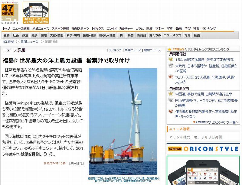 【電力】福島に世界最大の洋上風力設備…楢葉沖