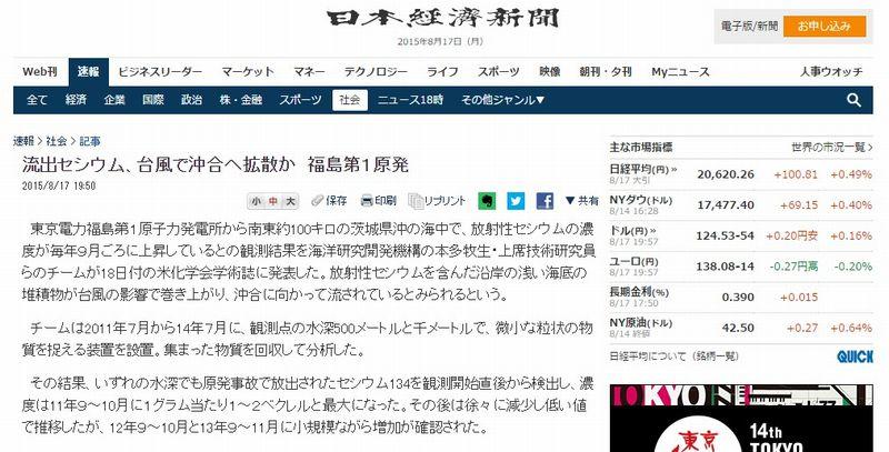 【福島原発】セシウム流出…台風で沖合へ拡散か